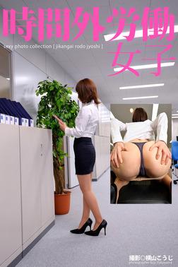 時間外労働女子-電子書籍