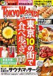 月刊 東京ウォーカー 2019年10月号
