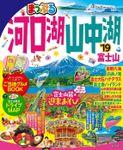 まっぷる 河口湖・山中湖 富士山'19
