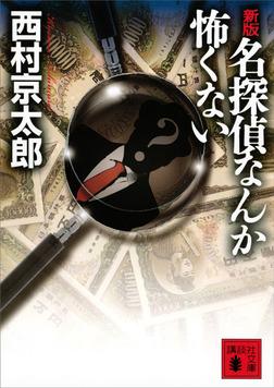 新版 名探偵なんか怖くない-電子書籍