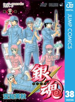 銀魂 モノクロ版 38-電子書籍