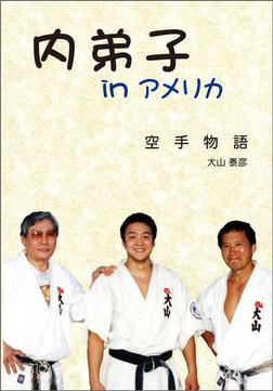 内弟子 in アメリカ 空手物語-電子書籍