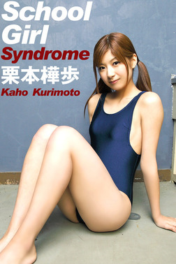 栗本樺歩「School Girl Syndrome」-電子書籍