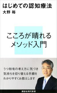 はじめての認知療法(講談社現代新書)