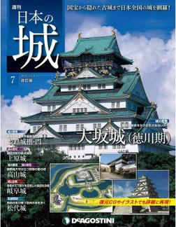 日本の城 改訂版 第7号-電子書籍