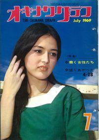 オキナワグラフ 1969年7月号 戦後沖縄の歴史とともに歩み続ける写真誌