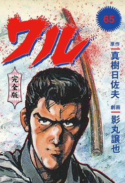 ワル【完全版】 65-電子書籍