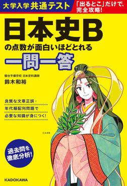 大学入学共通テスト 日本史Bの点数が面白いほどとれる一問一答-電子書籍