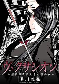 ヴェクサシオン~連続猟奇殺人と心眼少女~ 分冊版 : 18