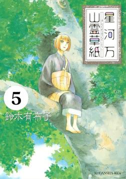 星河万山霊草紙 分冊版(5)-電子書籍