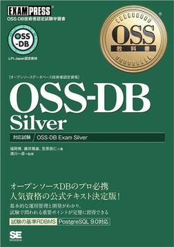 OSS教科書 OSS-DB Silver-電子書籍
