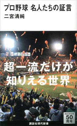 プロ野球 名人たちの証言-電子書籍