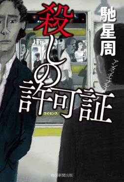 殺しの許可証 アンタッチャブル2-電子書籍