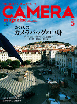 CAMERA magazine 2014.5-電子書籍
