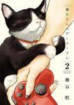 猫暮らしのゲーマーさん【期間限定 無料お試し版】