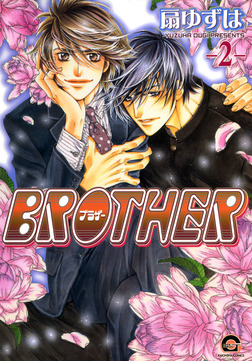 BROTHER 2巻-電子書籍