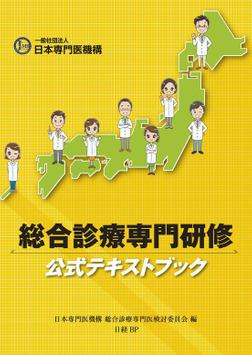 総合診療専門研修公式テキストブック-電子書籍