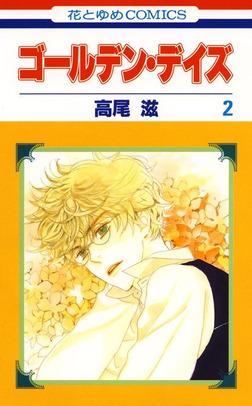 ゴールデン・デイズ 2巻-電子書籍