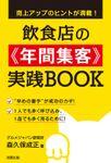 売上アップのヒントが満載! 飲食店の≪年間集客≫実践BOOK