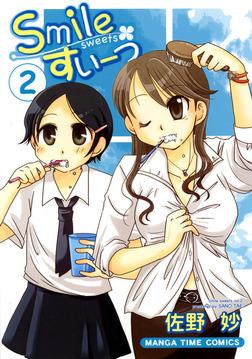 Smileすいーつ 2巻-電子書籍