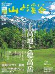 山と溪谷 2018年 5月号 [雑誌]