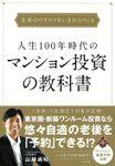 人生100年時代のマンション投資の教科書