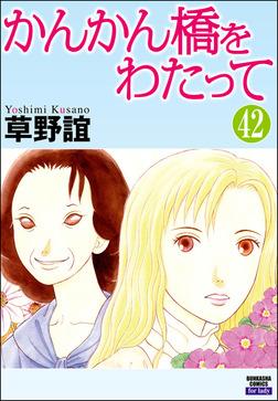 かんかん橋をわたって(分冊版) 【第42話】-電子書籍