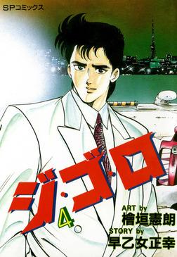 ジ・ゴ・ロ (4)-電子書籍