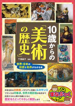 10歳からの「美術の歴史」 世界・日本の巨匠と名作がわかる本-電子書籍