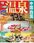 まっぷる 温泉やど 中国・四国'21