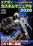 エアガンカスタムマニュアル2020