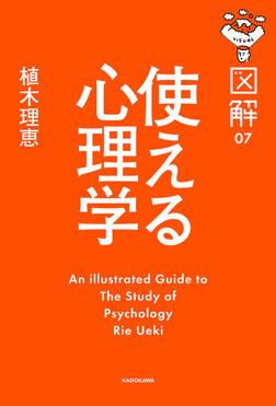 図解 使える心理学-電子書籍