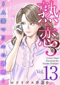熟恋3~人妻マリエの誘惑~13巻