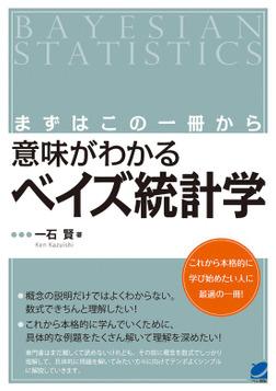 まずはこの一冊から 意味がわかるベイズ統計学-電子書籍
