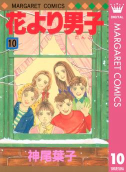 花より男子 10-電子書籍