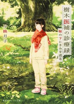 樹木医補の診療録 桜の下にきみを送る-電子書籍