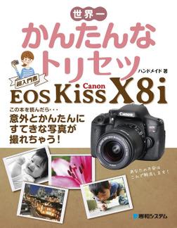世界一かんたんなトリセツ Canon EOS Kiss X8i-電子書籍