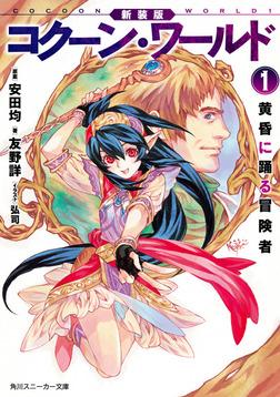 新装版 コクーン・ワールド1 黄昏に踊る冒険者-電子書籍