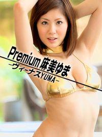 Premium 麻美ゆま -ヴィーナスYUMA-