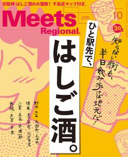 Meets Regional 2019年10月号・電子版-電子書籍