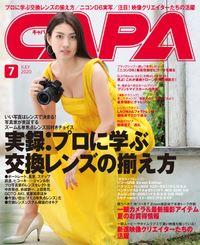 CAPA2020年7月号