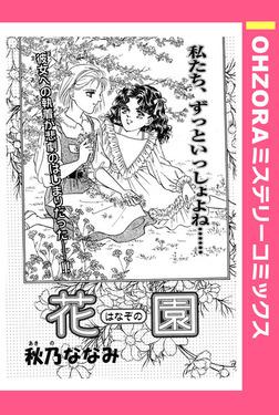 花園 【単話売】-電子書籍