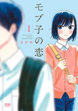 モブ子の恋 1巻-電子書籍