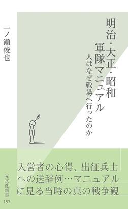 明治・大正・昭和 軍隊マニュアル~人はなぜ戦場へ行ったのか~-電子書籍