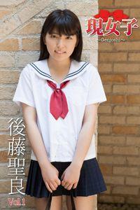後藤聖良 現女子 Vol.1