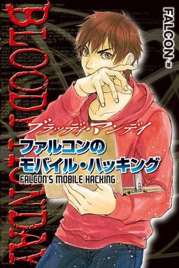 BLOODY MONDAY ファルコンのモバイル・ハッキング-電子書籍