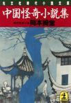 中国怪奇小説集