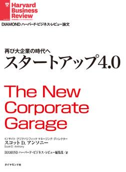 スタートアップ4.0-電子書籍