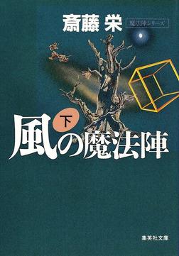 風の魔法陣 下(魔法陣シリーズ)-電子書籍