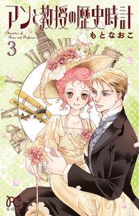 アンと教授の歴史時計 3